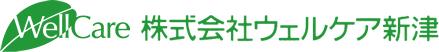 株式会社ウェルケア新津
