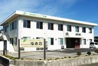 美幸町(高齢者複合施設 「福寿荘」)イメージ